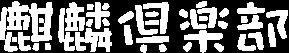 麒麟倶楽部(KIRIN CLUB)公式ホームページ